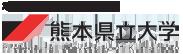 公立大学法人熊本県立大学